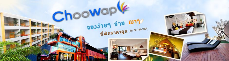 โทรติดต่อเรา 02-1641001-7 หรือ ที่อีเมล์ sales@thai-tour.info